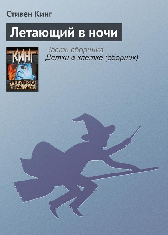 Стивен Кинг Летающий в ночи