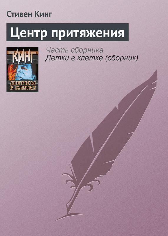 Стивен Кинг Центр притяжения
