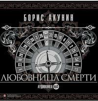 Акунин, Борис  - Любовница смерти