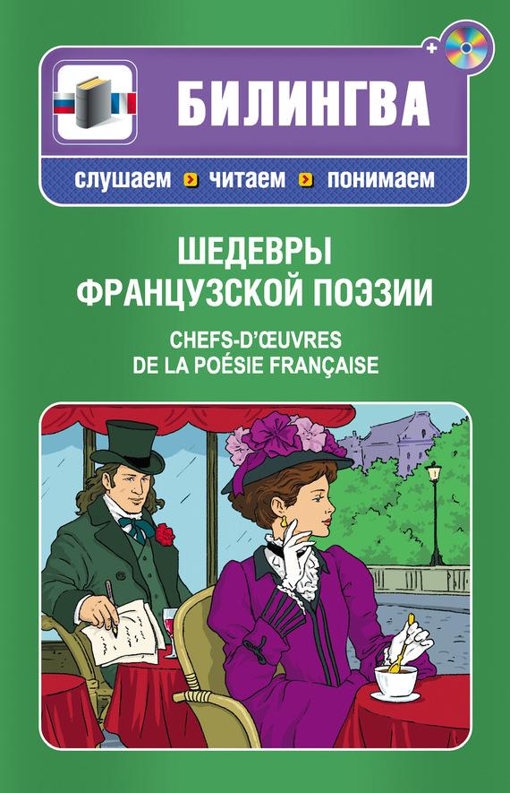 Шедевры французской поэзии / Chefs-d'?uvres de la poesie francaise (+ MP3)