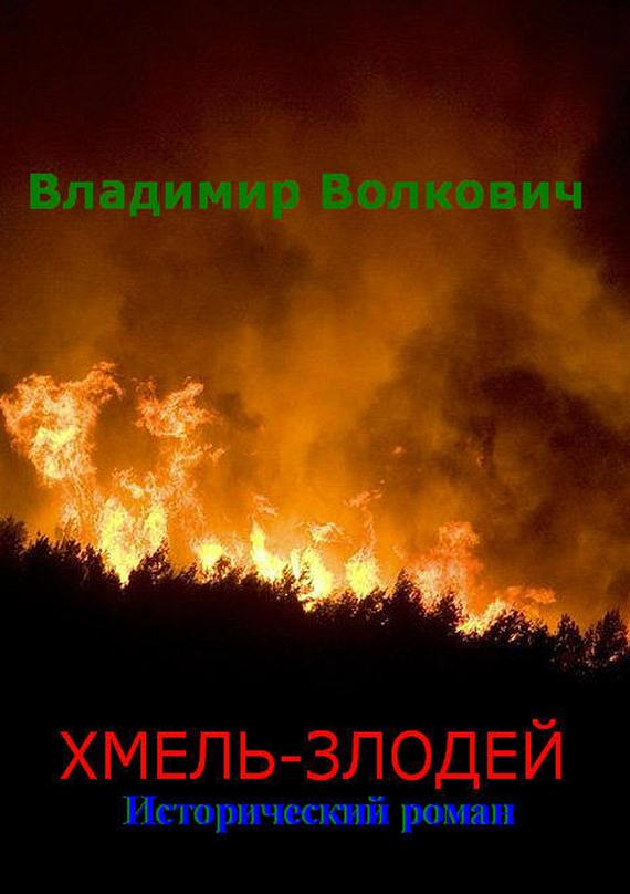 Обложка книги Хмель-злодей, автор Волкович, Владимир