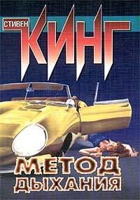 Кинг, Стивен  - Метод дыхания (сборник)