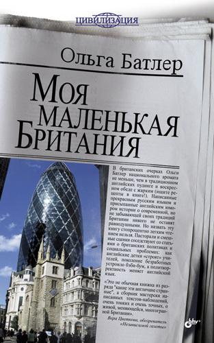 Обложка книги Моя маленькая Британия, автор Батлер, Ольга