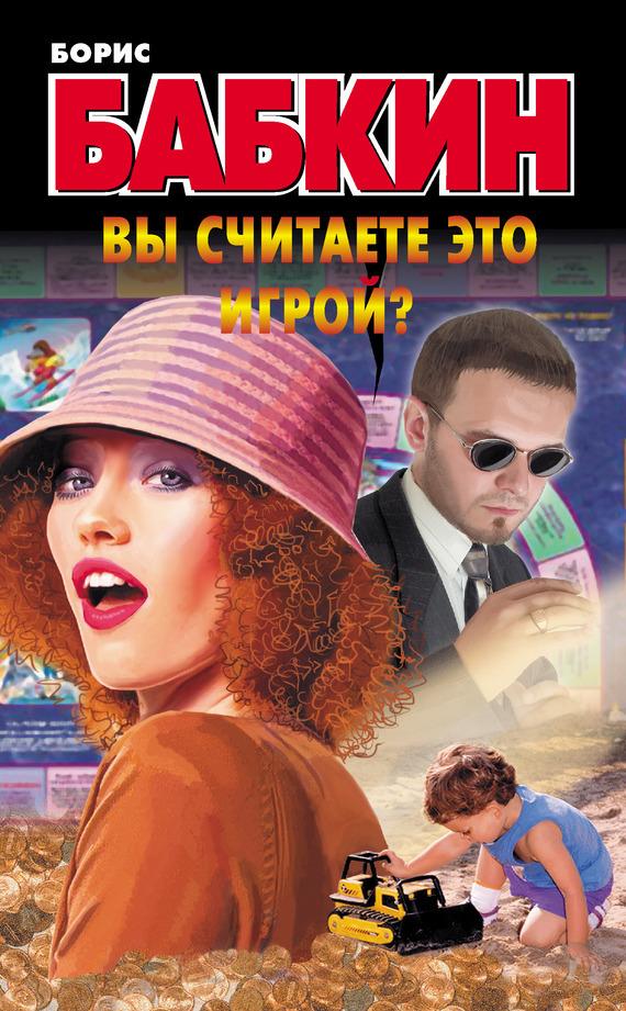 обложка книги static/bookimages/06/63/26/06632696.bin.dir/06632696.cover.jpg
