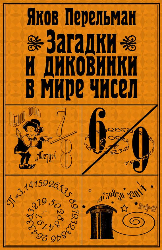 Яков Перельман - Загадки и диковинки в мире чисел