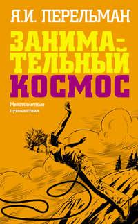 Перельман, Яков  - Занимательный космос. Межпланетные путешествия