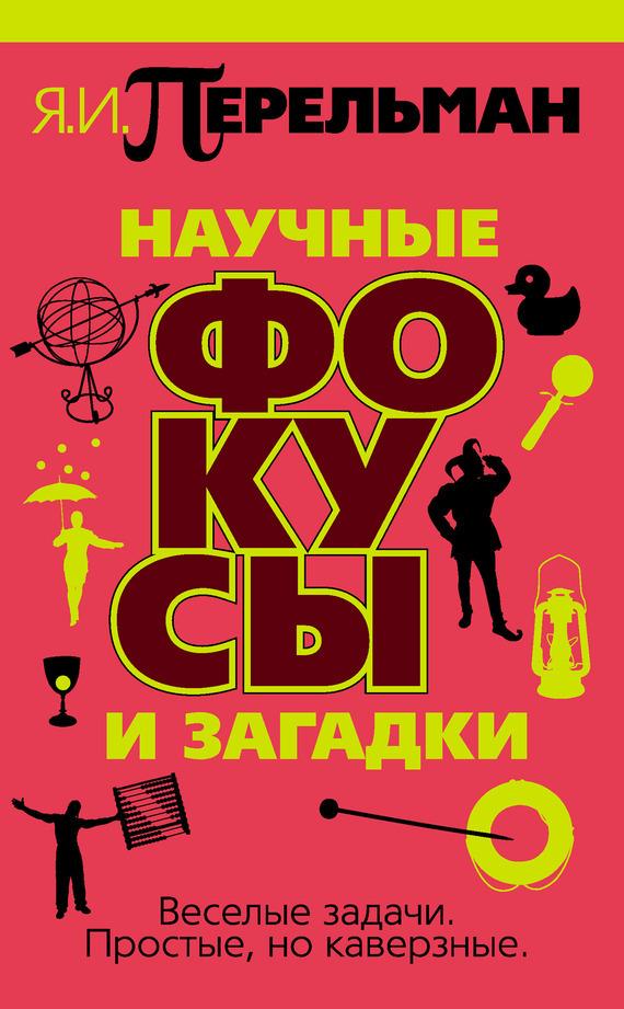 Яков Перельман - Научные фокусы и загадки