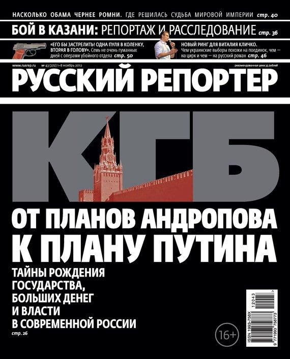 Отсутствует Русский Репортер №43/2012 отсутствует русский репортер 29 2010