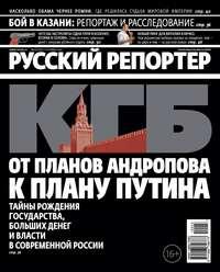Отсутствует - Русский Репортер №43/2012