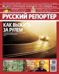 Отсутствует - Русский Репортер №42/2012