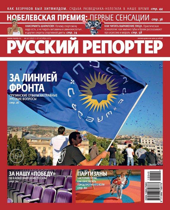 Отсутствует Русский Репортер №40/2012 русский инструмент