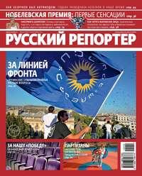 - Русский Репортер №40/2012