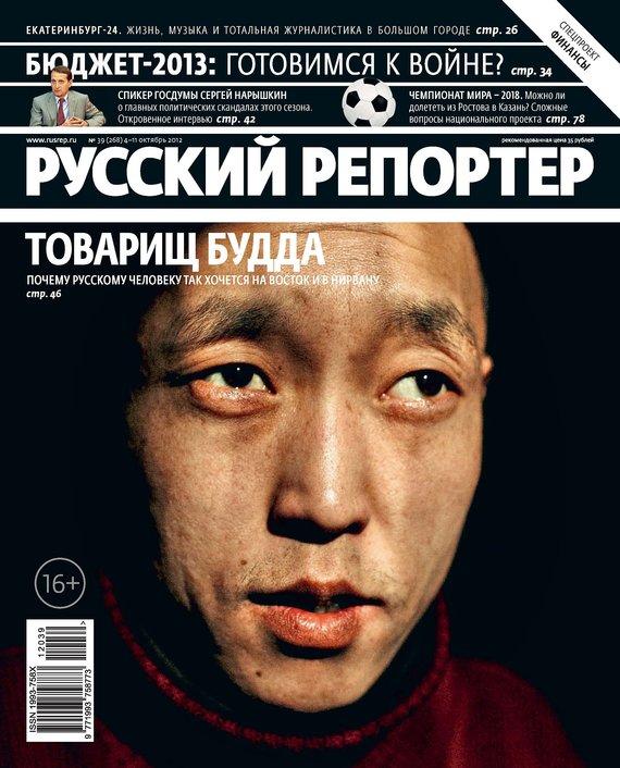 Отсутствует Русский Репортер №39/2012 русский инструмент