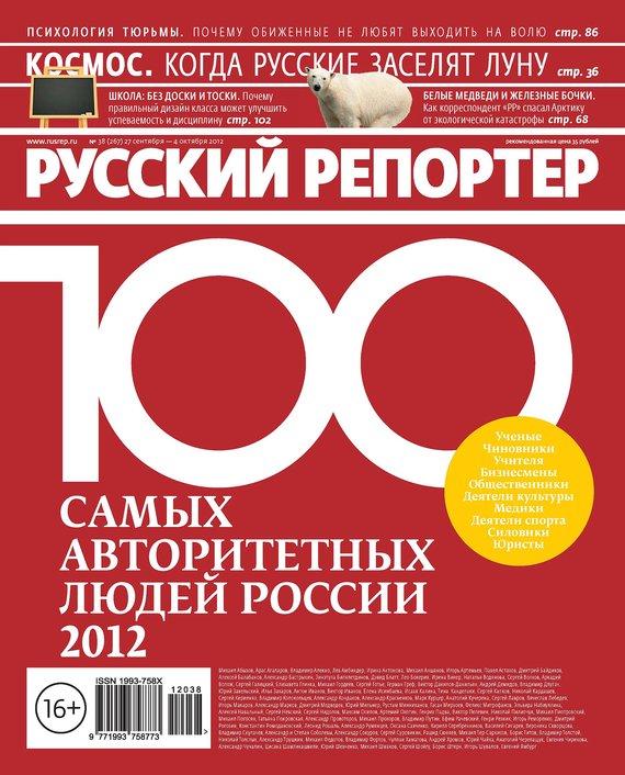 Отсутствует Русский Репортер №38/2012 русский инструмент