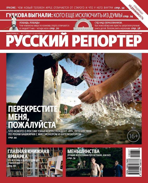 Русский Репортер №37/2012