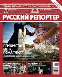 - Русский Репортер &#847037/2012