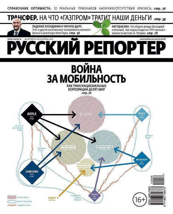 Отсутствует Русский Репортер №36/2012 отсутствует русский репортер 16 2012