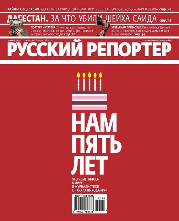 Отсутствует Русский Репортер №35/2012 отсутствует русский репортер 12 2011