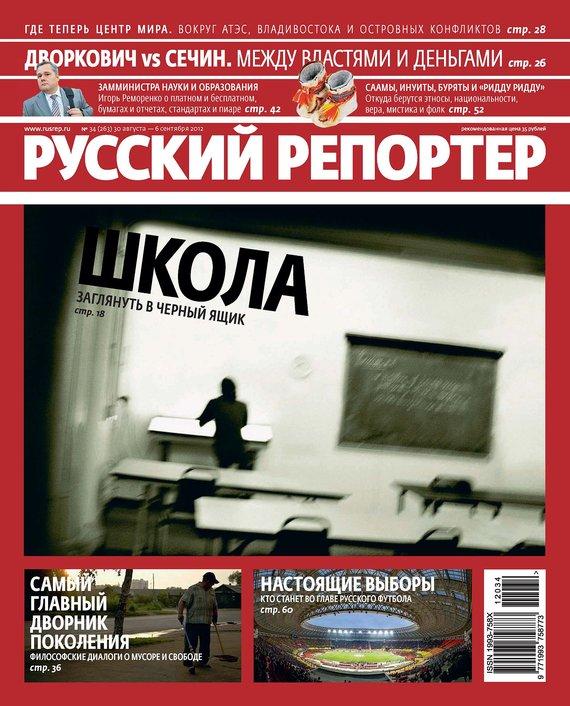 Отсутствует Русский Репортер №34/2012 русский инструмент