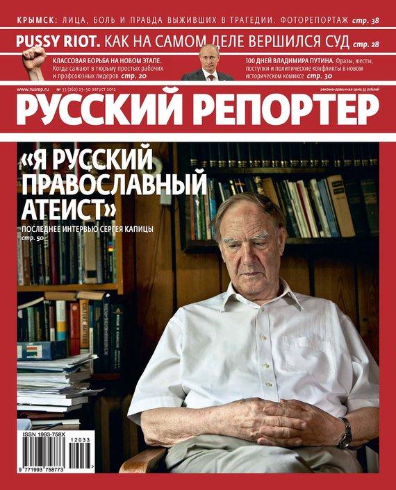 Отсутствует Русский Репортер №33/2012 отсутствует русский репортер 12 2011