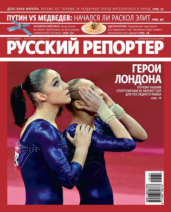Отсутствует Русский Репортер №32/2012 русский инструмент