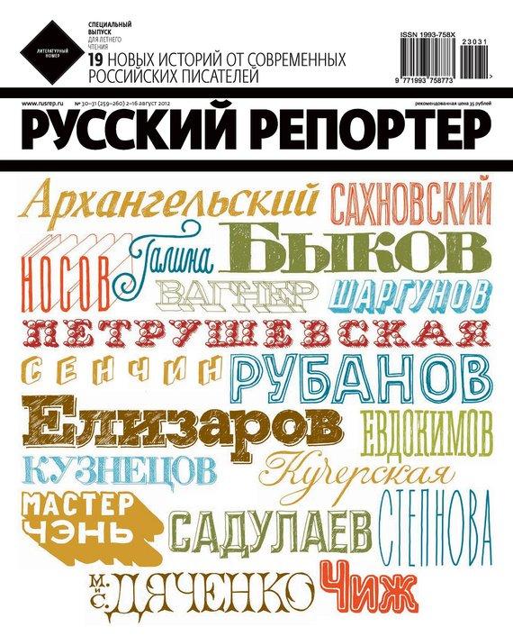 Отсутствует Русский Репортер №30-31/2012 отсутствует русский репортер 12 2011