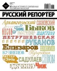 Отсутствует - Русский Репортер №30-31/2012