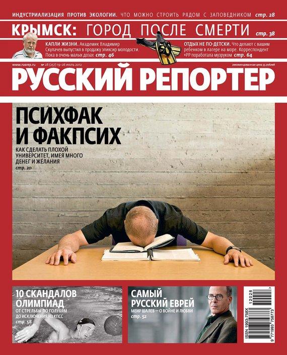 Отсутствует Русский Репортер №28/2012 отсутствует русский репортер 29 2010