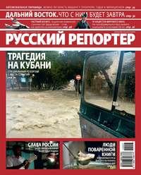 - Русский Репортер №27/2012
