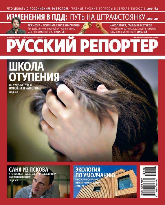 Обложка книги Русский Репортер №26/2012, автор Отсутствует