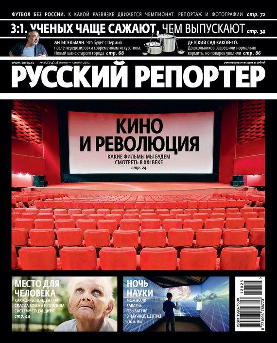 Отсутствует Русский Репортер №25/2012 отсутствует русский репортер 16 2012