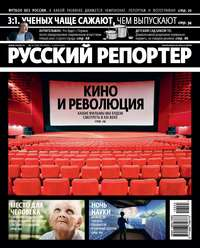 Отсутствует - Русский Репортер №25/2012