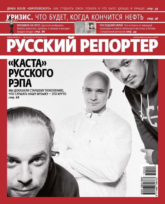 Отсутствует Русский Репортер №24/2012 отсутствует русский репортер 16 2012