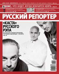 - Русский Репортер №24/2012