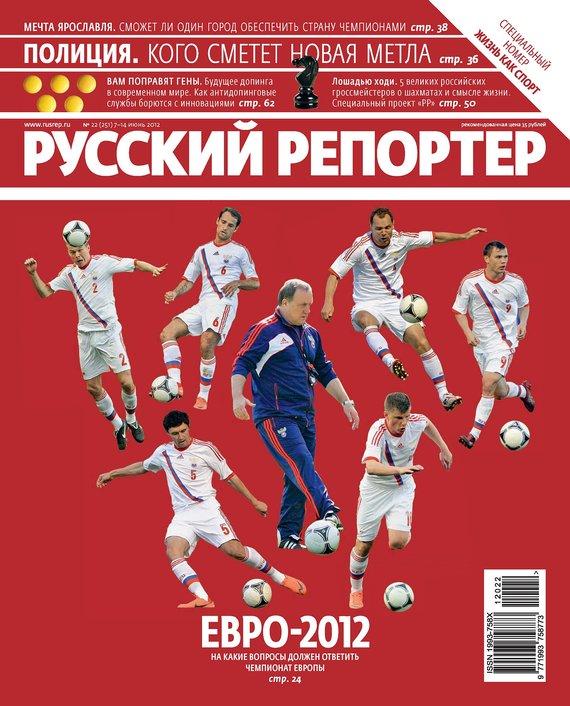 Отсутствует Русский Репортер №22/2012 русский инструмент