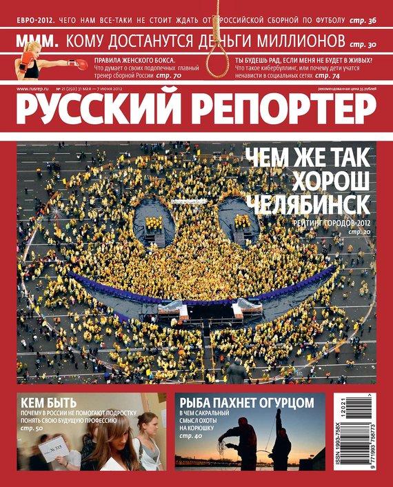 Отсутствует Русский Репортер №21/2012 русский инструмент