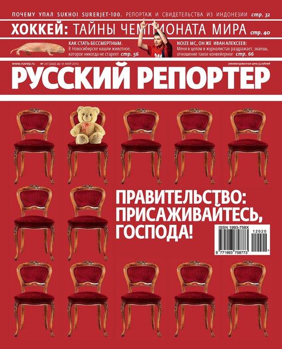 Отсутствует Русский Репортер №20/2012 русский инструмент