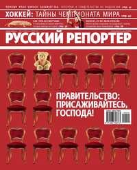 Отсутствует - Русский Репортер №20/2012