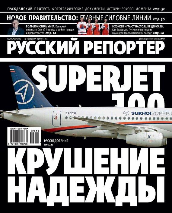 Отсутствует Русский Репортер №19/2012 русский инструмент