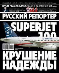 - Русский Репортер №19/2012