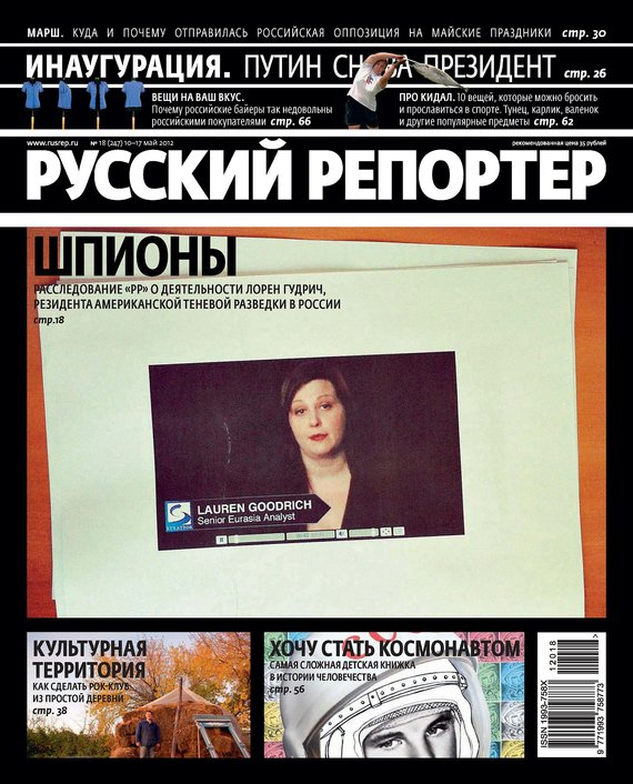 Отсутствует Русский Репортер №18/2012 отсутствует русский репортер 16 2012