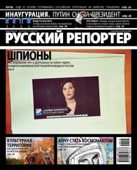 Отсутствует - Русский Репортер №18/2012