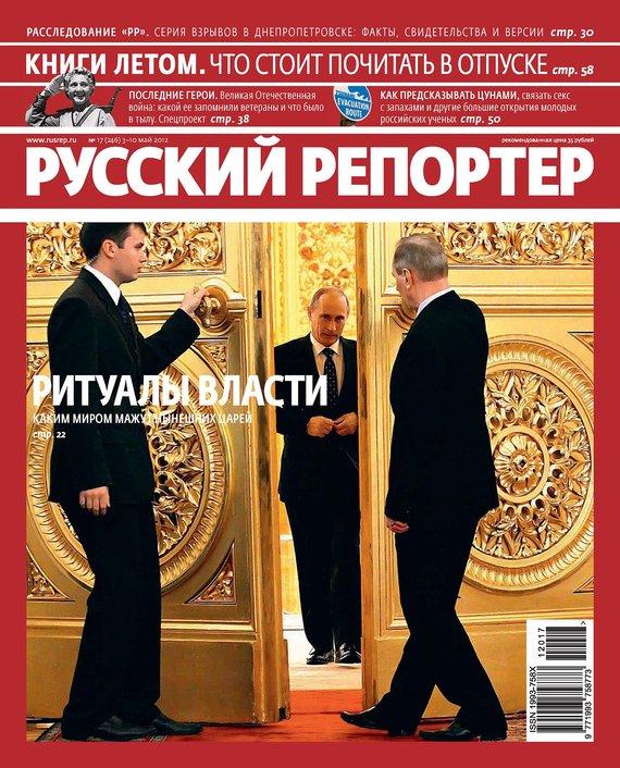 Отсутствует Русский Репортер №17/2012 русский инструмент