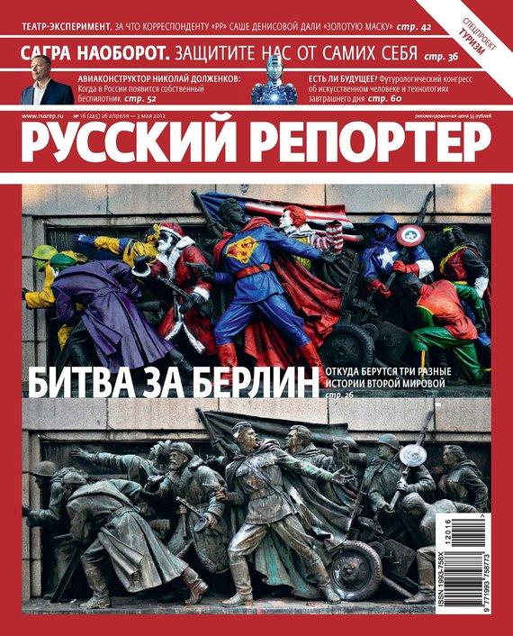 Отсутствует Русский Репортер №16/2012 отсутствует русский репортер 16 2012