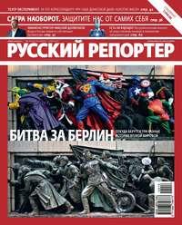 - Русский Репортер &#847016/2012