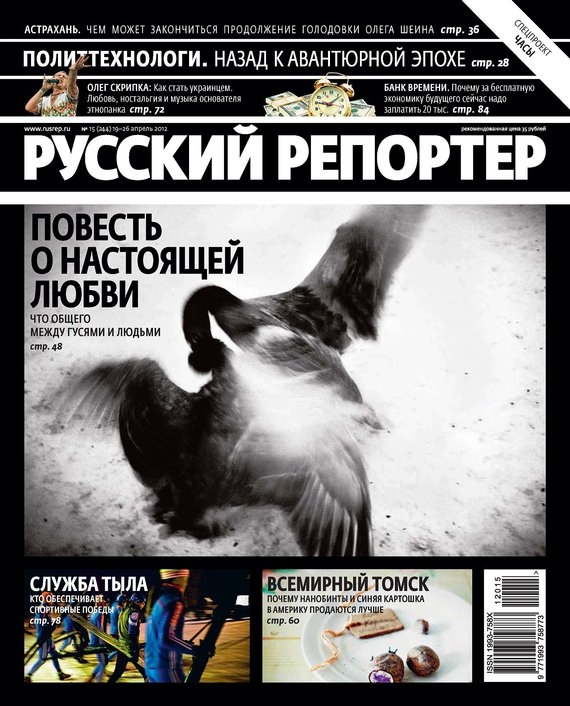 Отсутствует Русский Репортер №15/2012 русский инструмент