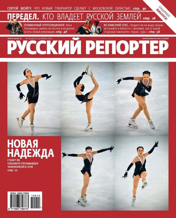 Отсутствует Русский Репортер №14/2012 журнал фокус эйвон 14 2017 смотреть онлайн