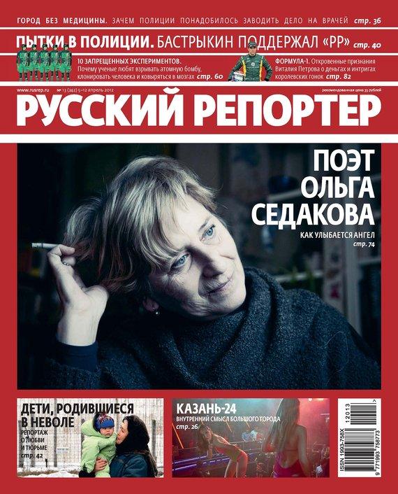 Отсутствует Русский Репортер №13/2012 отсутствует русский репортер 16 2012