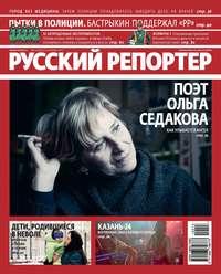 - Русский Репортер №13/2012