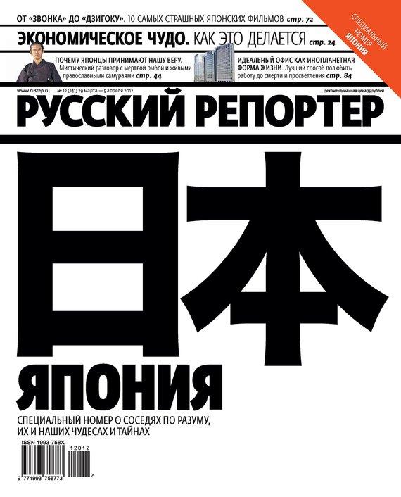 Отсутствует Русский Репортер №12/2012 отсутствует русский репортер 12 2011